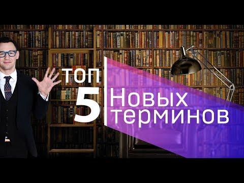 Топ 5  / Дебет и Кредит / Пассив и Актив  / Издержки / Рентабельность / Рантье