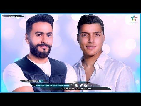 حصريا - ديويتو تامر حسنى و خالد منيب 2019 | Duet Tamer Hosny Ft Khaled Mounib - Master