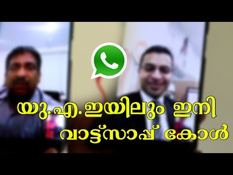 WhatsApp video, voice calls Started in UAE