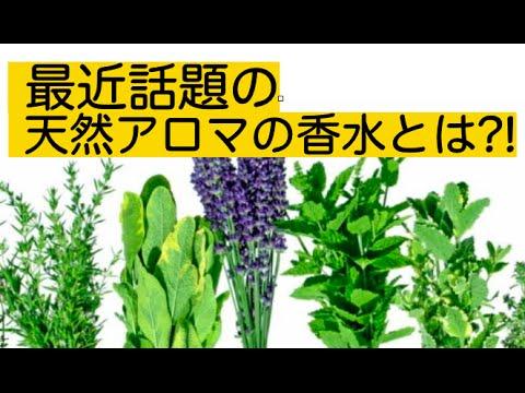 天然アロマオイルを使ったフレグランス香水が最近話題になってきている理由 アロマフレグランス調律協会代表 井崎真奈美
