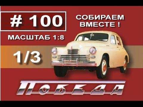 видео: Сборка модели Победа М20 1:8 Деагостини - 100 выпуск из 100 1/3