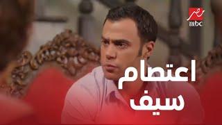 الحلقة 27 من صاحب السعادة   سيف هيعمل اعتصام في بيت بهجت ..شوف حصل إيه