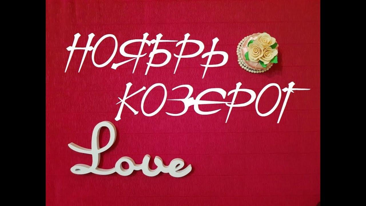 Козерог. Любовный таро прогноз на НОЯБРЬ 2018 г Онлайн гадание на любовь.