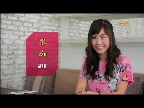 ภาษาจีนวันละนิด : เรียนรู้คำศัพท์ภาษาจีน มาก