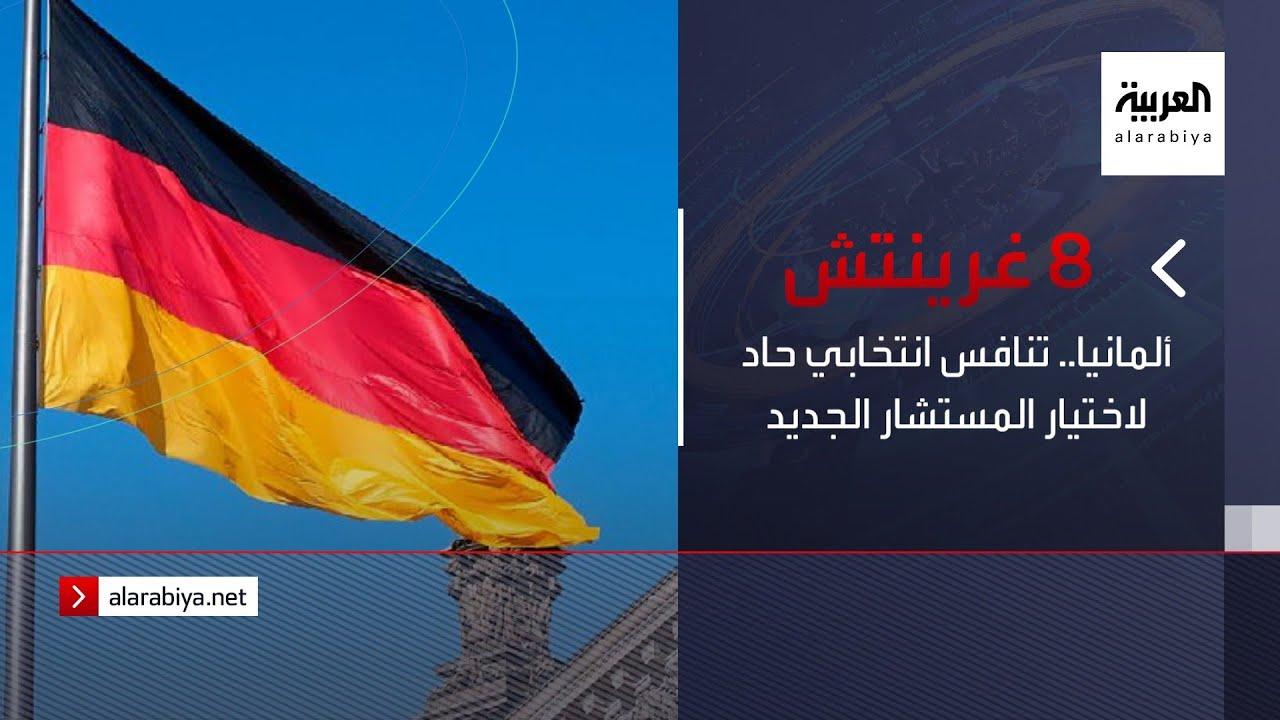 نشرة 8 غرينيتش | ألمانيا.. تنافس انتخابي حاد لاختيار المستشار الجديد  - نشر قبل 3 ساعة