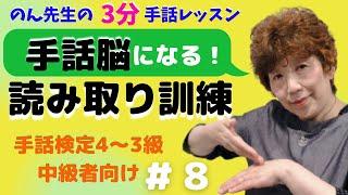 【3分レッスン】上達!手話脳にする読み取り訓練!#8/手話検定4~3級/中級者向け/字幕付き/東京の手話教室/手話レッスン