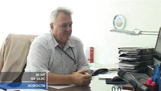 С.Гурин -- 30 лет работы на ЗАЭС