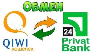 Быстрый обмен киви на приват24. Как вывести деньги с Qiwi кошелька на карту(, 2017-07-12T18:52:32.000Z)