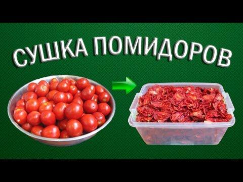 Рецепт Сушка помидоров Чумак  | Вяленые помидоры на зиму | Сушилка для овощей и фруктов Ezidri