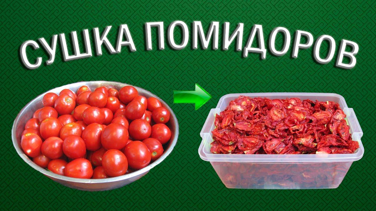 Закажите помидоры вяленые в подсолнечном масле 580г и другие качественные и вкусные продукты с доставкой.