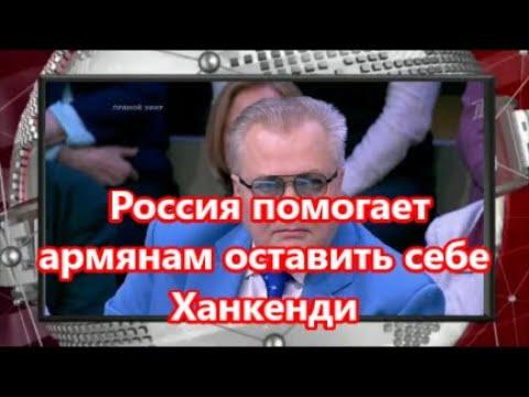 Россия помогает армянам оставить себе Ханкенди:  - Сытин