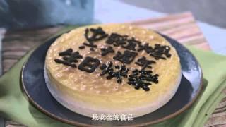 《靜宜大學》靜宜60週年校慶紀念─敬60!(3分鐘版)