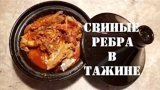 Рецепты блюд в тажине   Приготовления в таджине свиных ребер
