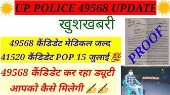 UP POLICE 41520 कैंडिडेट की POP 15 जुलाई फिक्स ?// 49568 कैंडिडेट मेडिकल होगा बहुत जल्द ✍️✍️