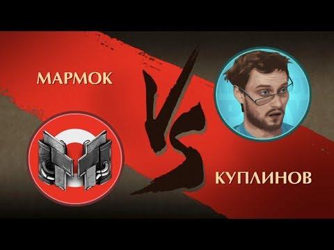 Shadow Fight 2 - Marmok Vs Kuplinov - Мармок против Куплинова!