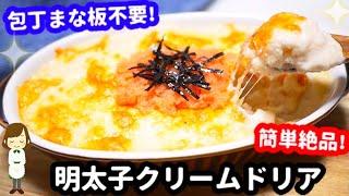 明太子クリームドリア てぬキッチン/Tenu Kitchenさんのレシピ書き起こし