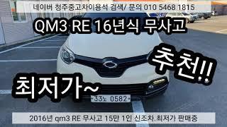 QM3 RE 무사고 최저가 청주중고차 추천~?