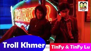 ★ Troll Khmer Tinfy - អ្នកអត់លិឍឆ្លងឆ្នាំ. Tenfy Lu