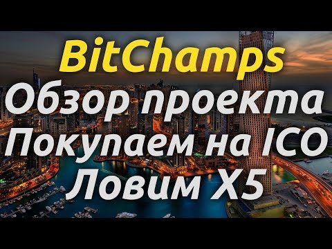 BitChamps Обзор. Как купить на ICO. Рефбек (Ref Back). Falcon Coin Withdrawal BTC