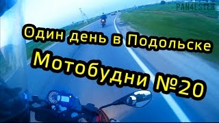 Мотобудни 20 / День в Подольске