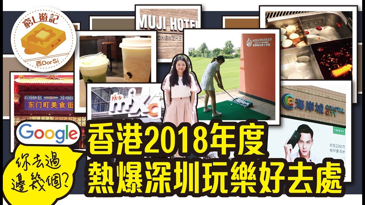 [窮L遊記] Google香港2018年度熱爆深圳玩樂好去處 你去過邊幾個? - YouTube