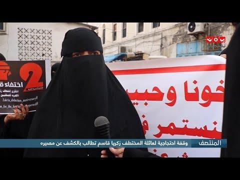 وقفة احتجاجية لعائلة المختطف زكريا قاسم تطالب بالكشف عن مصيره
