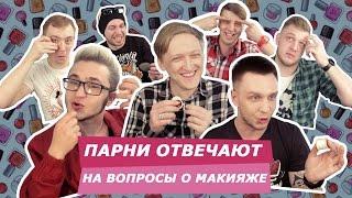 Парни отвечают: Эльдар Джарахов, Тилэкс, Warpath и другие на вопросы о макияже!