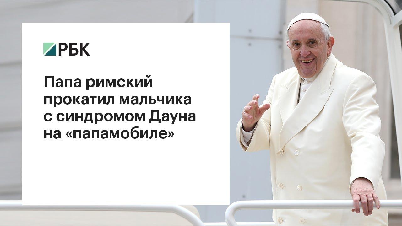 Папа римский прокатил мальчика с синдромом Дауна на «папамобиле»