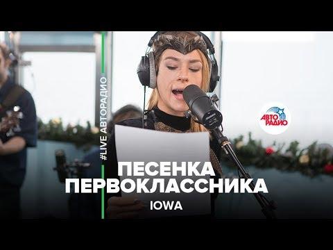 IOWA – Песенка первоклассника (А.Пугачева) #LIVE Авторадио