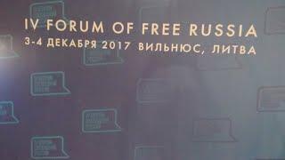 IV Форум Свободной России. Машина кремлёвской пропаганды