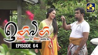 IGI BIGI Episode 64 || ඉඟිබිඟි || 10th January 2021 Thumbnail