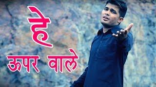 He Upar Aale || Very Heart Touching Video || Anil Dhanori || New Haryanvi Song 2016 || NDJ Music