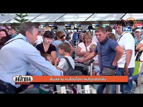 มติชนวีกเอ็นด์: คนไทยไปเกาหลีใต้ถูกส่งตัวกลับมากที่สุด