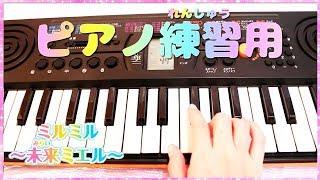 ミルミル 〜未来ミエル〜【ピアノれんしゅう用】magical2 from マジマジョピュアーズ☆