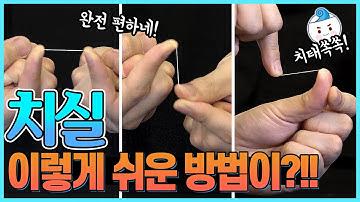 치실 못 쓰는 사람 드루와! | 치실 잡는 법부터 차근차근 설명하는 치실사용법!