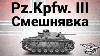Pz.Kpfw. III - Смешнявка - Гайд