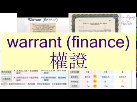 """WARRANT (FINANCE)"" in Cantonese (權證) - Flashcard"