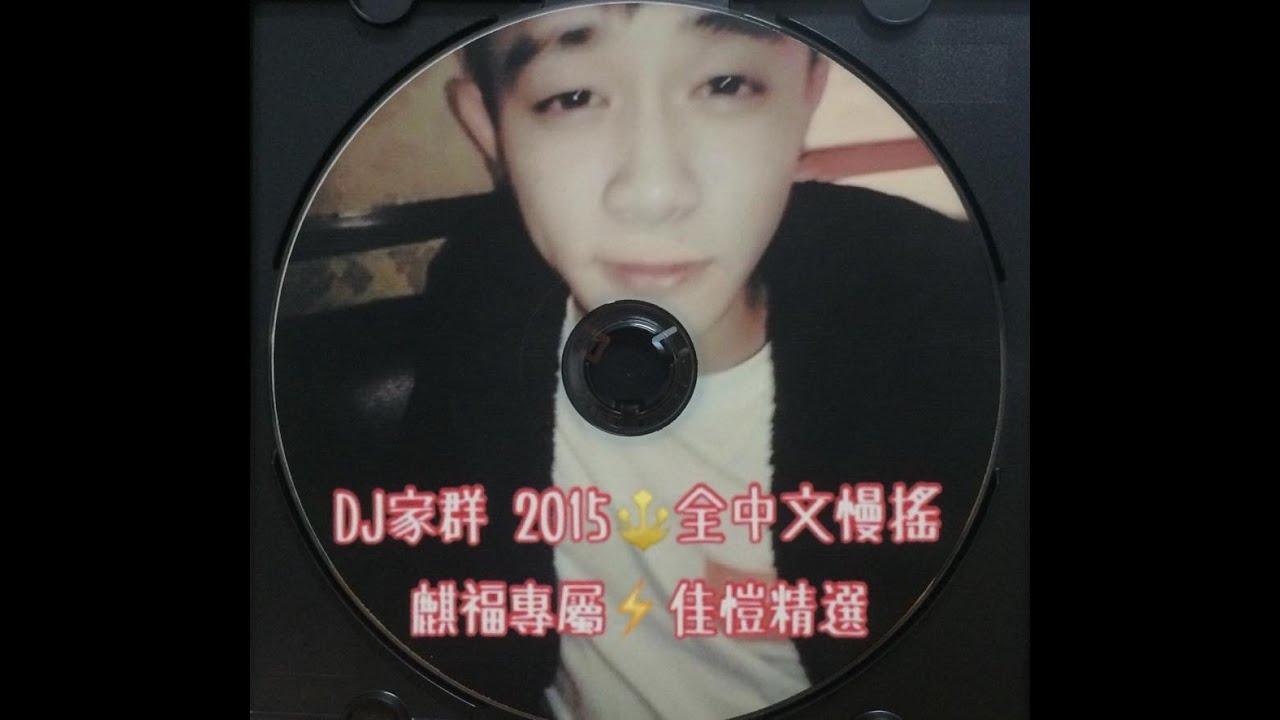 DJ家群 2015 全中文慢搖(麒福專屬&佳愷推薦)客製 - YouTube