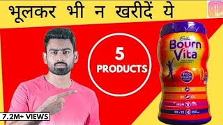 भूलकर भी न खरीदें ये 5 PRODUCTS - WRONGLY MARKETED FOOD PRODUCTS (Fit Tuber Hindi)
