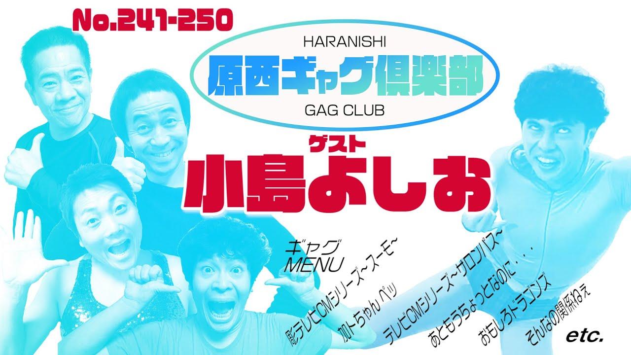 原西ギャグ倶楽部 第十七回 No 241-250