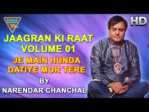 Navratri Special 2017 || Je Main Hunda Datiye Mor Tere Song By Narendar Chanchal || Eagle Devotional