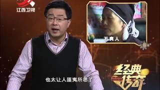 """20160427 经典传奇 """"再生人""""之谜 听再生人讲述前世今生 thumbnail"""
