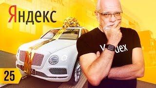Bentley в подарок. В гостях у Yandex. Что делать, если приуныл