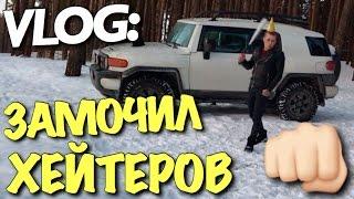 VLOG: ЗАМОЧИЛ ХЕЙТЕРОВ БИТОЙ / Андрей Мартыненко