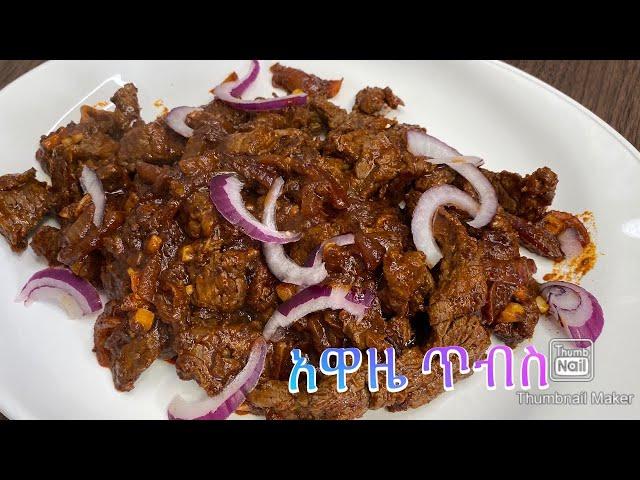 የአዋዜ ጥብስ አሰራር -Bahlie tube, Ethiopian food Recipe