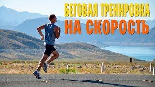 Беговая тренировка на скорость | AtletikTV