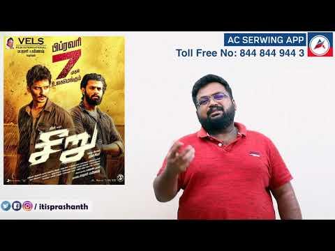 Seeru review by Prashanth