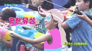 2019 유성온천문화축제 30초