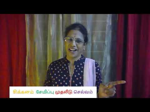 PERSONAL FINANCE IN TAMIL CHAPTER 5