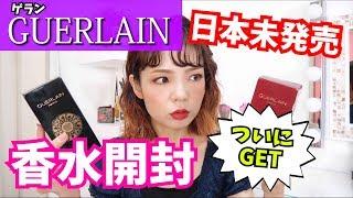 日本未発売!ゲランの香水2種開封★ thumbnail